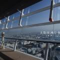 大阪府咲洲庁舎展望台