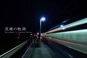姨捨駅からの夜景とスイッチバック