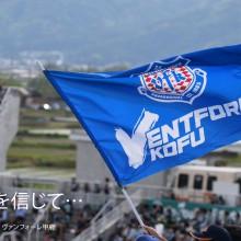 Jリーグ第10節 松本山雅vsヴァンフォーレ甲府 会場アルウィン