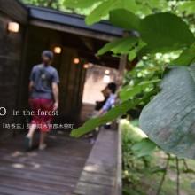 森の中のお蕎麦屋さん「時香忘(じごぼう)」 長野県木曽郡