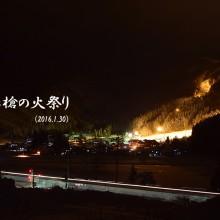 鹿島槍の火祭り(2016年)