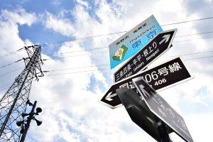 信州(長野市鬼無里)の山の中にある東京
